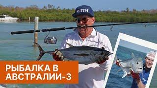 Рыбалка в Австралии. Часть 3