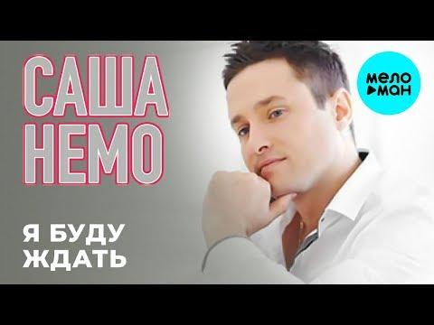 Саша Немо - Я буду ждать Single