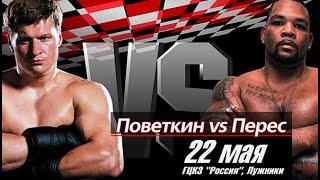 Alexander Povetkin — Mike Perez | Поветкин — Перес | Нокаут| Полный бой HD |Мир бокса