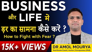 How To Fight With Fear | Dr. Amol Mourya | Business Coach | Motivational Speaker | Sales | Hindi
