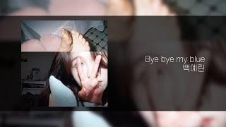 백예린 - Bye bye my blue ㅣ Lyrics…