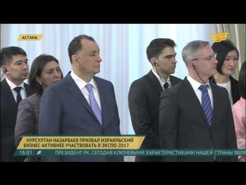 Нурсултан Назарбаев призвал израильский бизнес активнее участвовать в ЭКСПО-2017