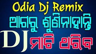 New Odia Dj Remix 2021 Hard Bass Odia Mix