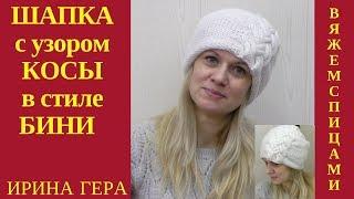 Как вязать шапку в стиле бини с узором сложная коса Вязание спицами Ирина Гера