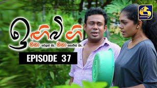 IGI BIGI Episode 37 || ඉඟිබිඟි II 10th October 2020 Thumbnail