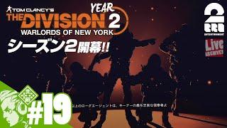 #19【Year2】おついちの「ディビジョン2:ウォーロード オブ ニューヨー…