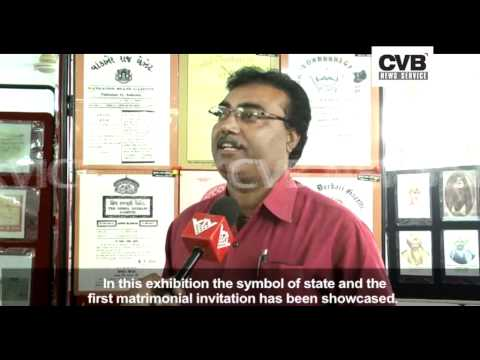 ANTIQUES EXHIBITION OF RAJKOT'S ERSTWHILE PRINCELY STATE