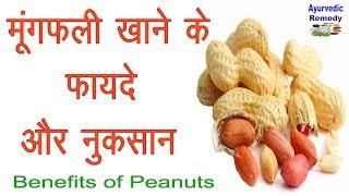 मूंगफली खाने के फायदे | benefits of peanuts | peanut | health benefits | hindi