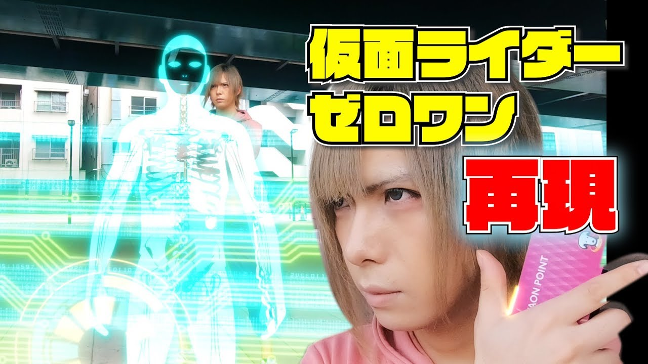 仮面 ライダー ゼロワン 変身 シーン