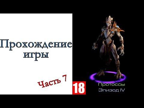 StarCraft: Remastered - Прохождение игры #7