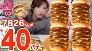 Gambar cover Kinoshita Yuka [OoGui Eater] 4 Burgers With 10 Meat Patties From Lotteria