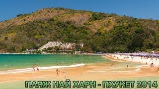 Най Харн Бич на Пхукете - видео туристов в 2014 году(Пляж Наи Харн по праву считается лучшим на острове. Во всяком случае среди доступных пляжей. Есть конечно..., 2014-07-16T14:06:14.000Z)