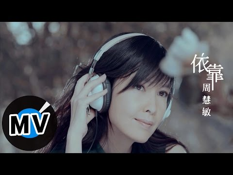 周慧敏 Vivian Chow - 依靠 (官方版MV)