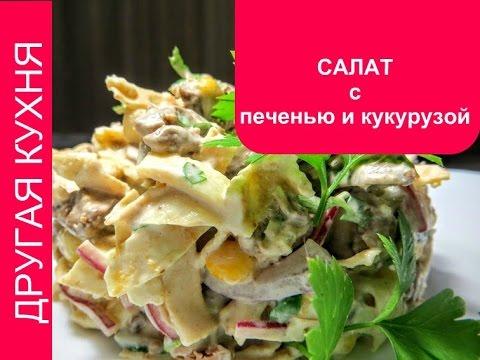 Вкуснейший салат с куриной печенью и кукурузой. Коллекция праздничных салатов без регистрации и смс