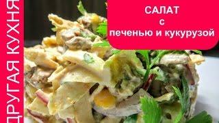 ПРАЗДНИЧНЫЕ САЛАТЫ 2018. Вкуснейший салат с куриной печенью и кукурузой.