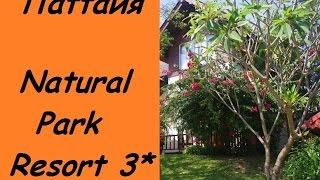 Паттайя. Обзор отеля Natural Park Resort 3* /Тайланд отель Натурал парк резорт 3*+