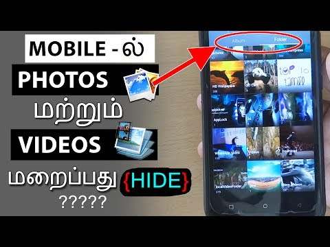 Mobile - ல் Photos  மற்றும் Videos மறைப்பது எப்படி? | How To Hide Photos And Videos On Android