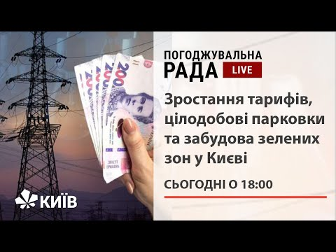 Зростання тарифів, цілодобові парковки та забудова зелених зон у Києві #ПогоджувальнаРада
