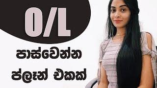 Sinhala Study Tips: Study Plan for G.C.E. O/L Exam | CHE JAY