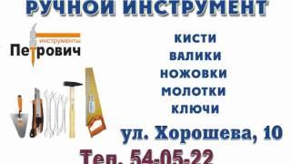 Стройматериалы оптом Волгоград. Группа компаний
