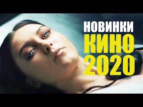 10 НОВЫХ ФИЛЬМОВ 2020, КОТОРЫЕ УЖЕ МОЖНО ПОСМОТРЕТЬ/ НОВИНКИ КИНО 2020/СОФЬЯ ПИКЧЕРС - Видео онлайн