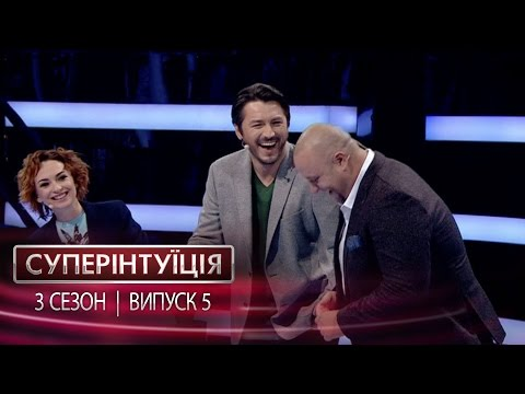 СуперИнтуиция - Сезон 3 - Виктория Булитко и Егор Крутоголов - Выпуск 5 - 27.04.2017