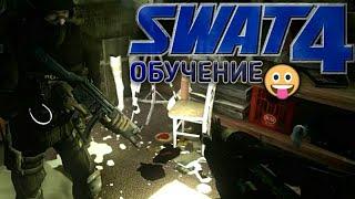 SWAT 4 УПОРОТОЕ ОБУЧЕНИЕ