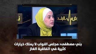 بني مصطفى: مجلس النواب لا يملك خيارات كثيرة في اتفاقية الغاز