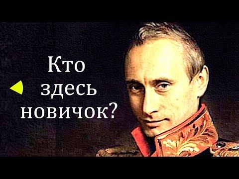 «Кто здесь новичок?» | Путинизм как он есть #3