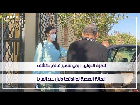 للمرة الأولى.. إيمي سمير غانم تكشف الحالة الصحية لوالدتها دلال عبدالعزيز
