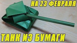 Как сделать танк из бумаги. Подарок на 23 февраля. Оригами танк, легкий способ