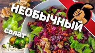 Может быть вместо селедки под шубой попробуете такой САЛАТ на новогодний стол?