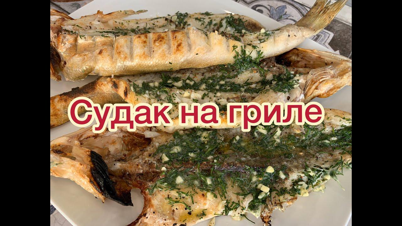 Судак на гриле / Очень вкусная и сочная рыба!