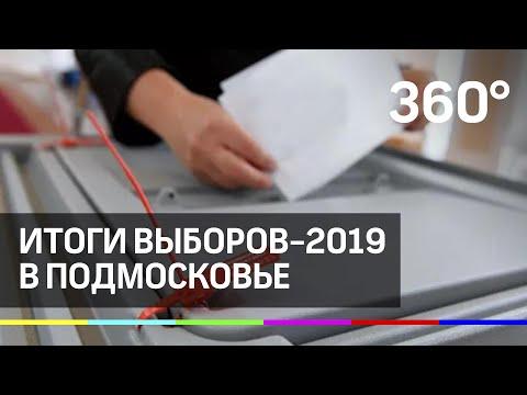 Итоги выборов-2019 в Подмосковье