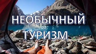НЕОБЫЧНЫЕ ВИДЫ ТУРИЗМА | Караванинг |  Джайлоо-туризм | Сельский туризм | Путешествуем!