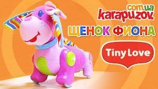 Щенок Фиона Tiny Love - видео обзор интерактивной развивающей игрушки Тайни Лав от karapuzov.com.ua