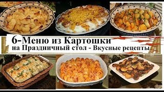 6 - Блюд из КАРТОШКИ на Праздничный стол! ОБАЛДЕННО Вкусные рецепты!