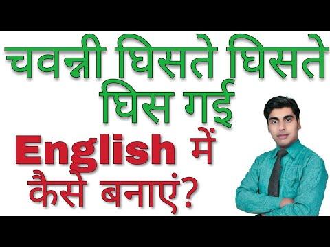 चवन्नी घिसते घिसते घिस गई English में कैसे बनाएं? How to translate  difficult words from Hindi to Eng