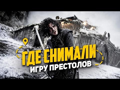 Где снимали сериал Игра Престолов