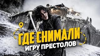 "Где снимали сериал ""Игра Престолов""..."