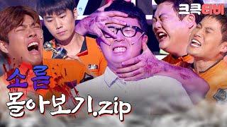 [크큭티비] 금요스트리밍: 소름.zip | KBS 방송