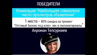 Оптовые объявления в нише лес и пиломатериалы. Оптовый бизнес(, 2016-03-28T15:52:18.000Z)