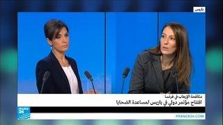 مكافحة الإرهاب في فرنسا.. مؤتمر دولي لمساعدة الضحايا