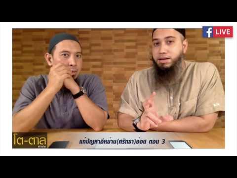 โตตาล Live on Facebook : แก้ไขปัญหาอีหม่าน(ศรัทธา)อ่อน ตอน 3 (16-09-59)