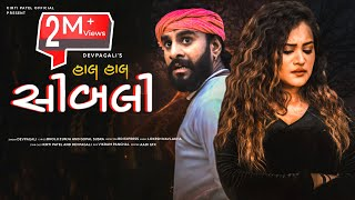 હાલ હાલ સીબલી | Hal Hal Sibli | Kirti Patel | Dev Pagli | Kirti Patel New Song | Dev Pagli Song