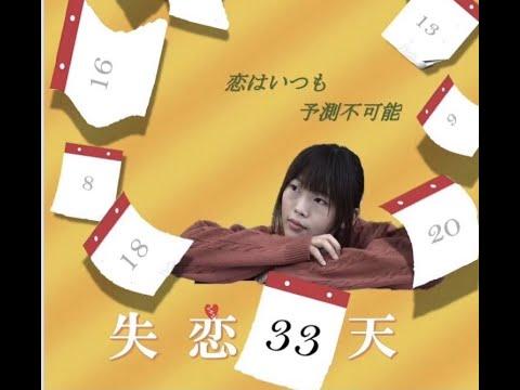 OUCD大阪大学中国語劇団-2019秋≪失恋33天≫