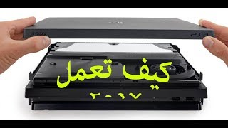 how to clean ps4 slim fan |كيف تنضف الغبار من السوني 4(منقول)