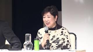 小池知事と語る東京フォーラム 先端技術で切り拓く東京の未来