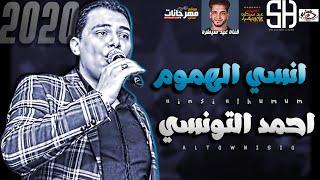 انسي الهموم / احمد التونسي 2020 / ميكس عيد سيطره