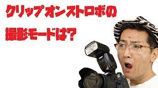 EOS 80Dを使って、クリップオンストロボの撮影モードについて。 4つの撮...
